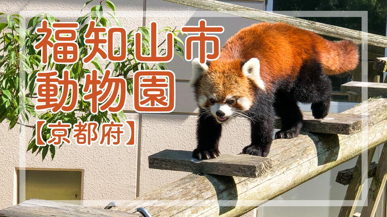 京都:福知山市動物園