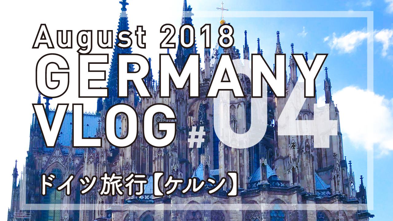 ドイツ旅行ep4