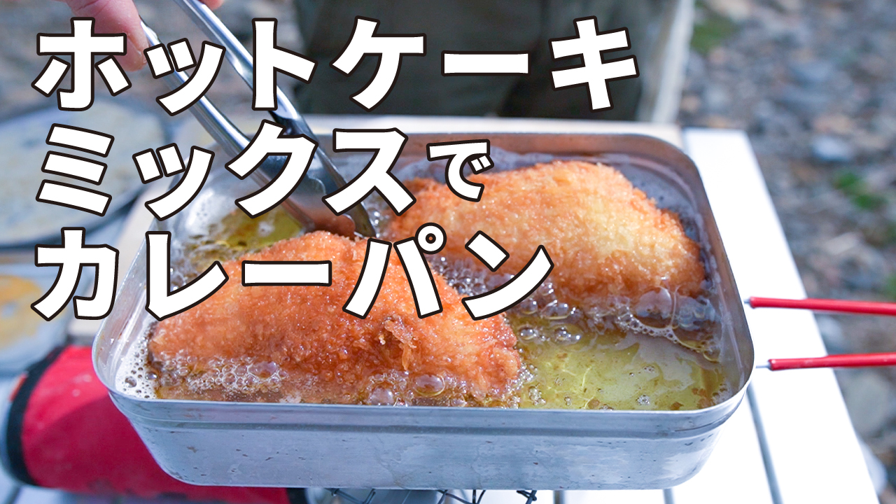 ホットケーキミックスでカレーパン