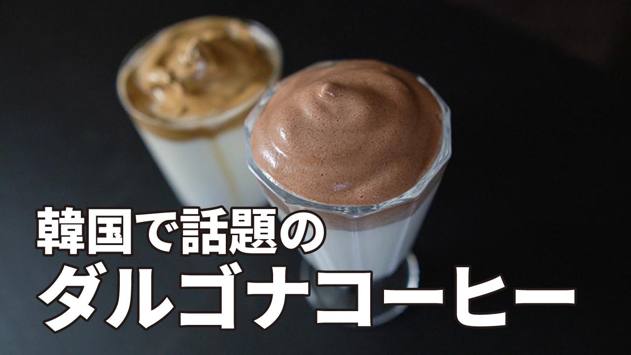 韓国で話題のダルゴナコーヒー